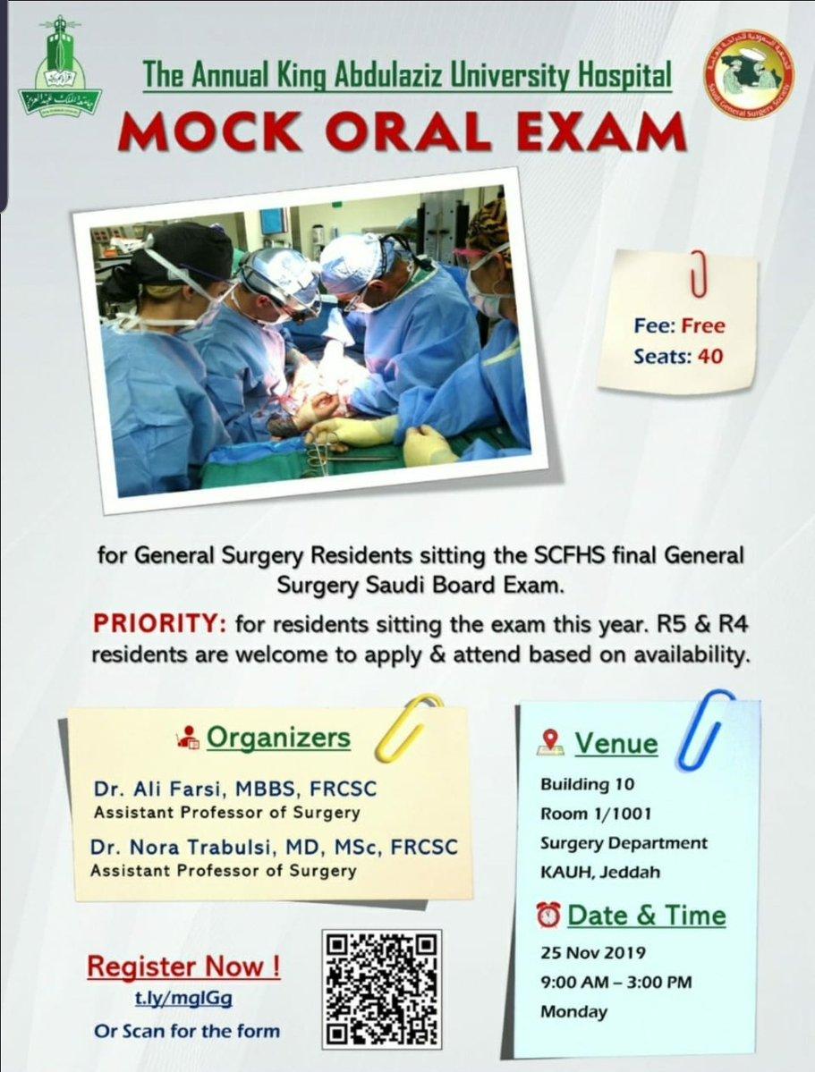 الأختبار التجريبي لأطباء الجراحة المقيمين أستعدادا لدخول أختبار البورد السعودي