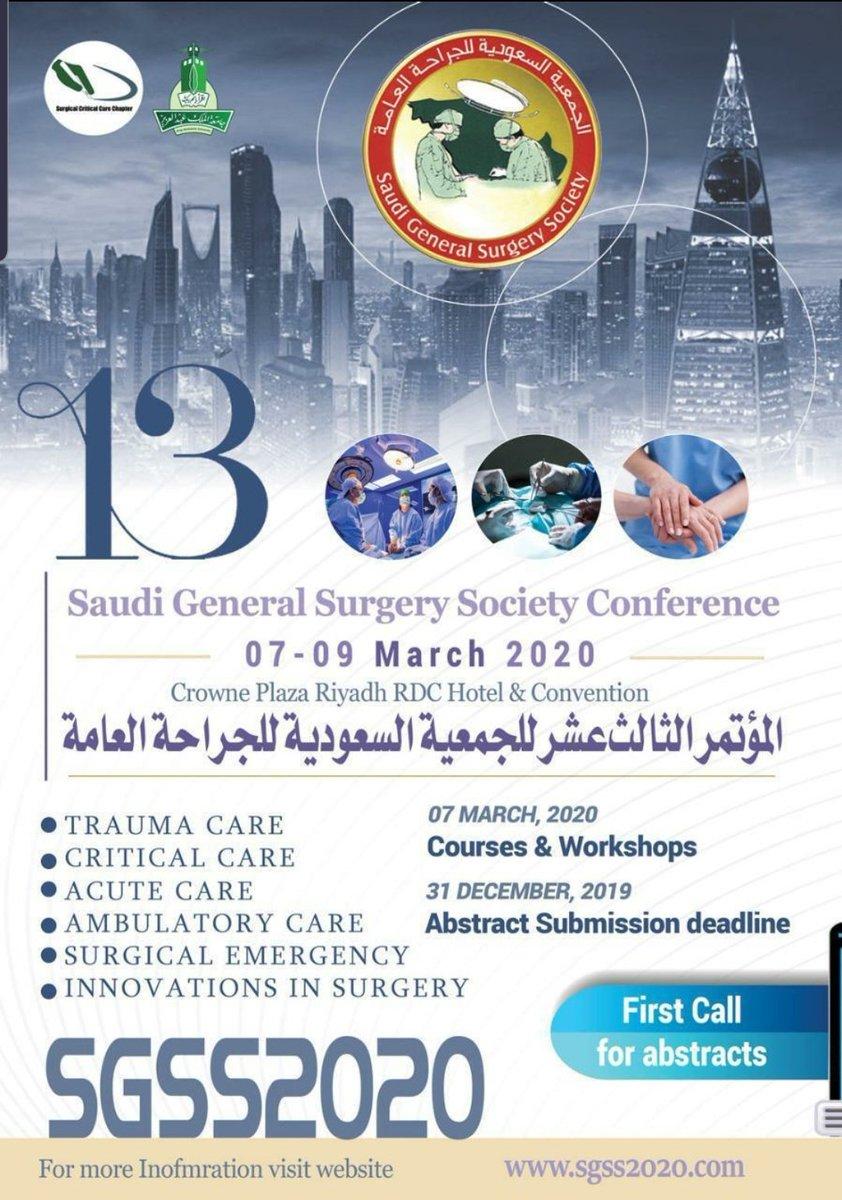 بدء أستقبال البحوث والمشاركات  لمؤتمرها الثالث عشر لطب وجراحات الحوادث، الجراحات الحرجة، الأبتكارات في المجال الجراحي