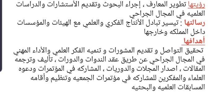 تواصل الجمعية السعودية للجراحة العامة